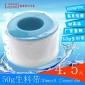 加宽PTFE生料带 聚四氟乙烯 水龙头密封圈胶带 耐高温防漏 批发